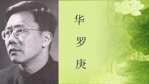 中国自学成才的名人:华罗庚的故事