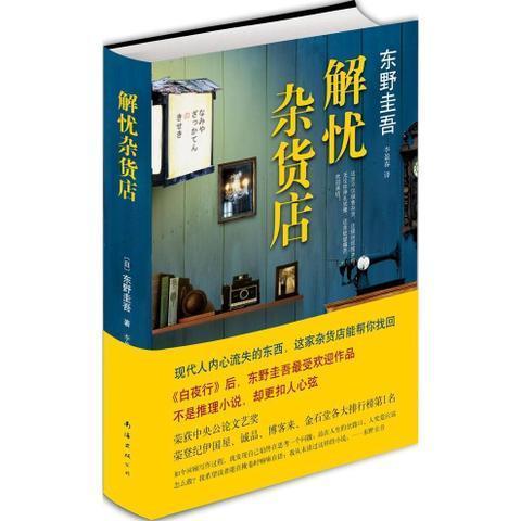 东野圭吾评价最高的10部作品,《解忧杂货店》只能排第10