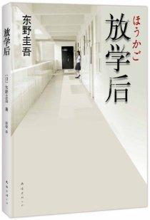东野圭吾最值得一读的四本小说,你一定不能错过