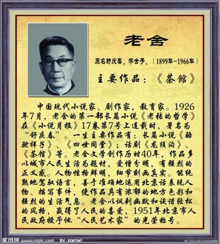 老舍《北京的春节》教学反思