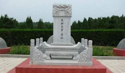 溥仪陵寝墓地