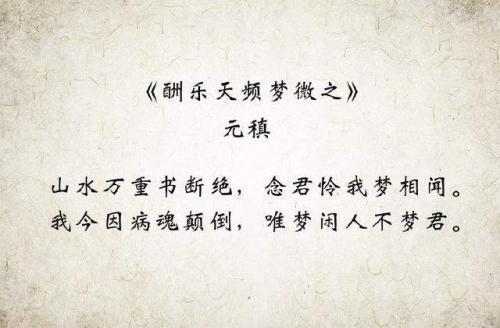 元稹六首极品之作