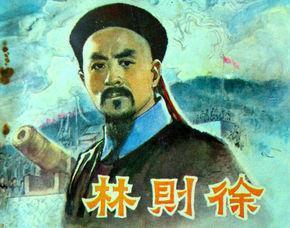 民族英雄林则徐的主要成就